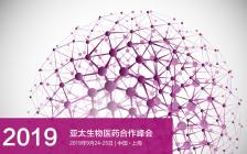 新政策下的研发战略创新,新形势下的多方合作机遇– 2019亚太生物医药合作峰会火热报名中!