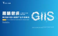 GIIS 4th CHIU Summit主题发布:雁栖健谈——从规模到价值的医疗变革