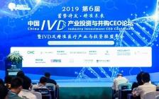 """""""审时度势、精准发力、直击热点、深度剖析""""——第六届中国IVD产业与投资论坛圆满举行!"""