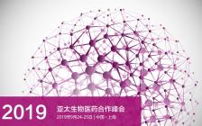 BIO PARTNERING APAC 2019亚太生物医药合作峰会— 生物技术路演火爆征集中!
