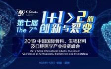 1+1>2的创新与裂变 丨聚焦2019中国国际骨科、生物材料及口腔医学产业峰会