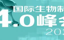 生物技术领变2020 — 中国国际生物制药4.0峰会