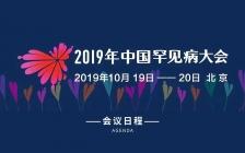 关注 | 由中国罕见病联盟组织撰写的HTA专家共识将在2019年中国罕见病大会上发布
