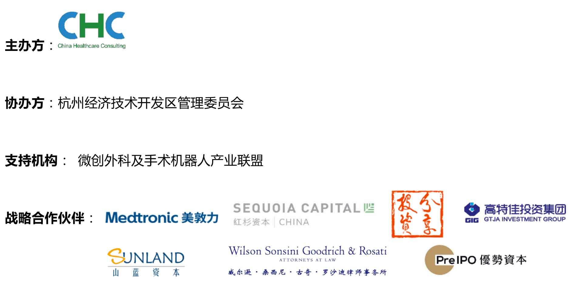 新闻稿1-第三届中国微创外科及手术机器人产业投资CEO论坛-1
