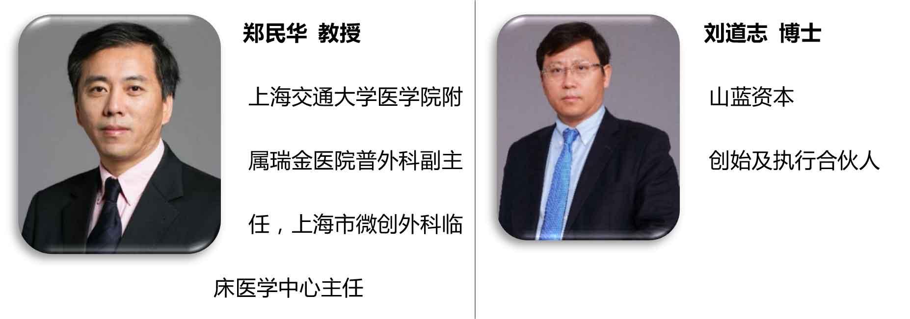 新闻稿1-第三届中国微创外科及手术机器人产业投资CEO论坛-2