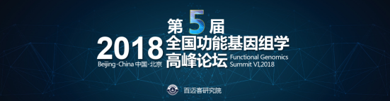 【重磅消息】 _ 第五届全国功能基因组学高峰论坛即将在北京召开32