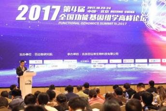【重磅消息】 _ 第五届全国功能基因组学高峰论坛即将在北京召开628