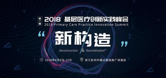 2018基层医疗创新实践峰会媒体通稿40