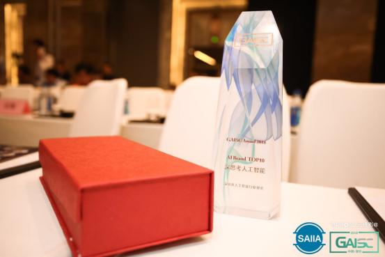 【定稿】GAISC Award 2018 深思考人工智能荣获十大AI品牌奖1217