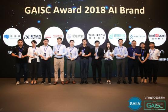 【定稿】GAISC Award 2018 深思考人工智能荣获十大AI品牌奖135