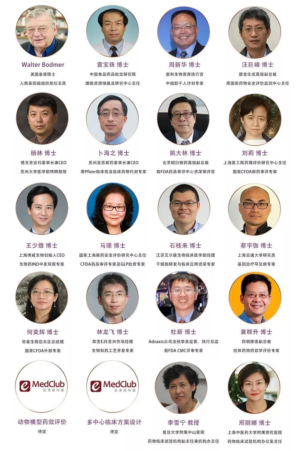 大会形式与规模: 主题会议 圆桌论坛 卫星会 500人 参会者类型: 免疫