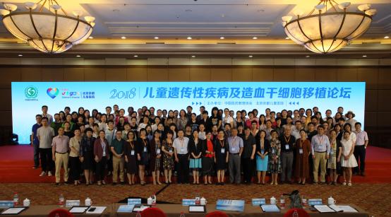 2018儿童遗传性疾病及造血干细胞移植论坛在北京成功举办-改287
