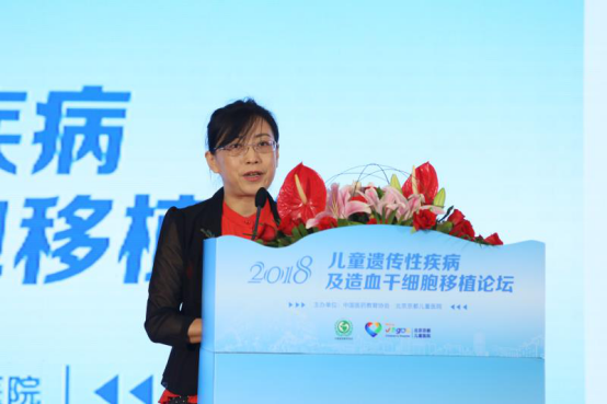 2018儿童遗传性疾病及造血干细胞移植论坛在北京成功举办-改580
