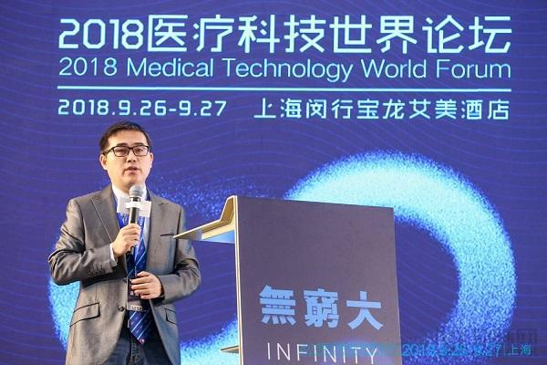 2018医疗科技世界论坛开幕1203