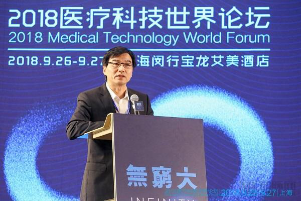 2018医疗科技世界论坛开幕962