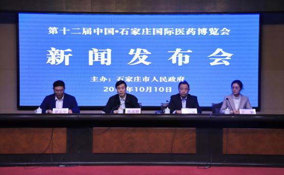 【新闻稿】第十二届中国石家庄国际医药博览会新闻发布会召开229