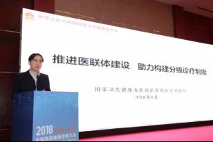 2018年中国医院临床管理大会新闻稿-无界1454