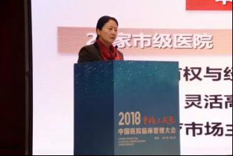 2018年中国医院临床管理大会新闻稿-无界1731