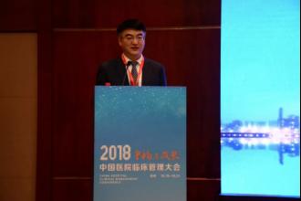 2018年中国医院临床管理大会新闻稿-无界405