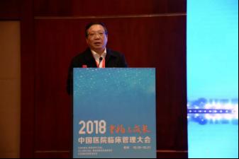 2018年中国医院临床管理大会新闻稿-无界796