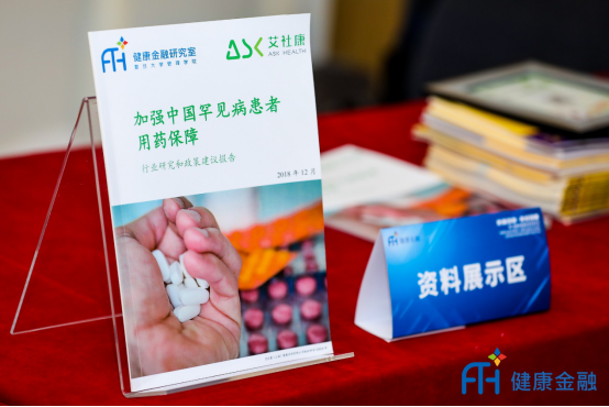 一篇报告带你深入了解中国罕见病患者用药保障现状及发展236