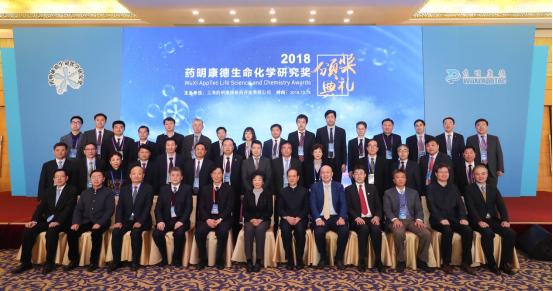 新闻稿:第十二届药明康德生命化学研究奖颁奖典礼_FINAL203