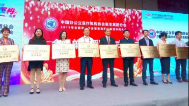 热烈祝贺中国非公立医疗机构协会医生集团分会2019年全国学术年会暨首届医生集团采购大会在上海成功举行1442