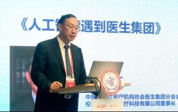 热烈祝贺中国非公立医疗机构协会医生集团分会2019年全国学术年会暨首届医生集团采购大会在上海成功举行1932