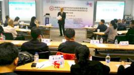 热烈祝贺中国非公立医疗机构协会医生集团分会2019年全国学术年会暨首届医生集团采购大会在上海成功举行2773