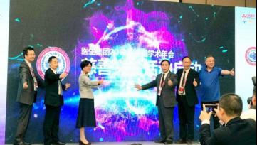 热烈祝贺中国非公立医疗机构协会医生集团分会2019年全国学术年会暨首届医生集团采购大会在上海成功举行479