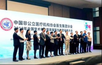 热烈祝贺中国非公立医疗机构协会医生集团分会2019年全国学术年会暨首届医生集团采购大会在上海成功举行48