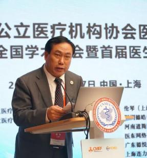 热烈祝贺中国非公立医疗机构协会医生集团分会2019年全国学术年会暨首届医生集团采购大会在上海成功举行858