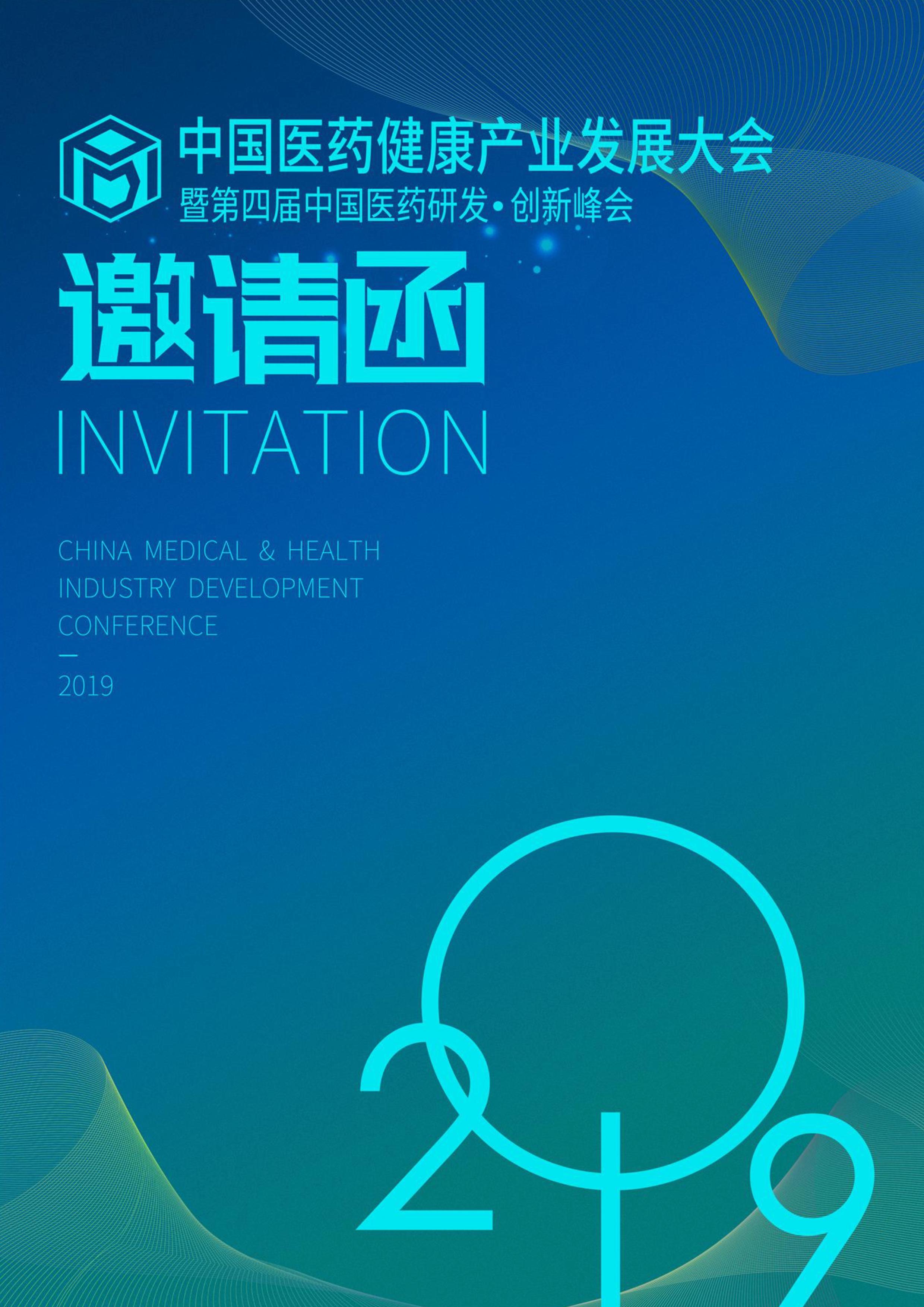 2019年第四届中国医药研发•创新峰会-邀请函0529(1)_1