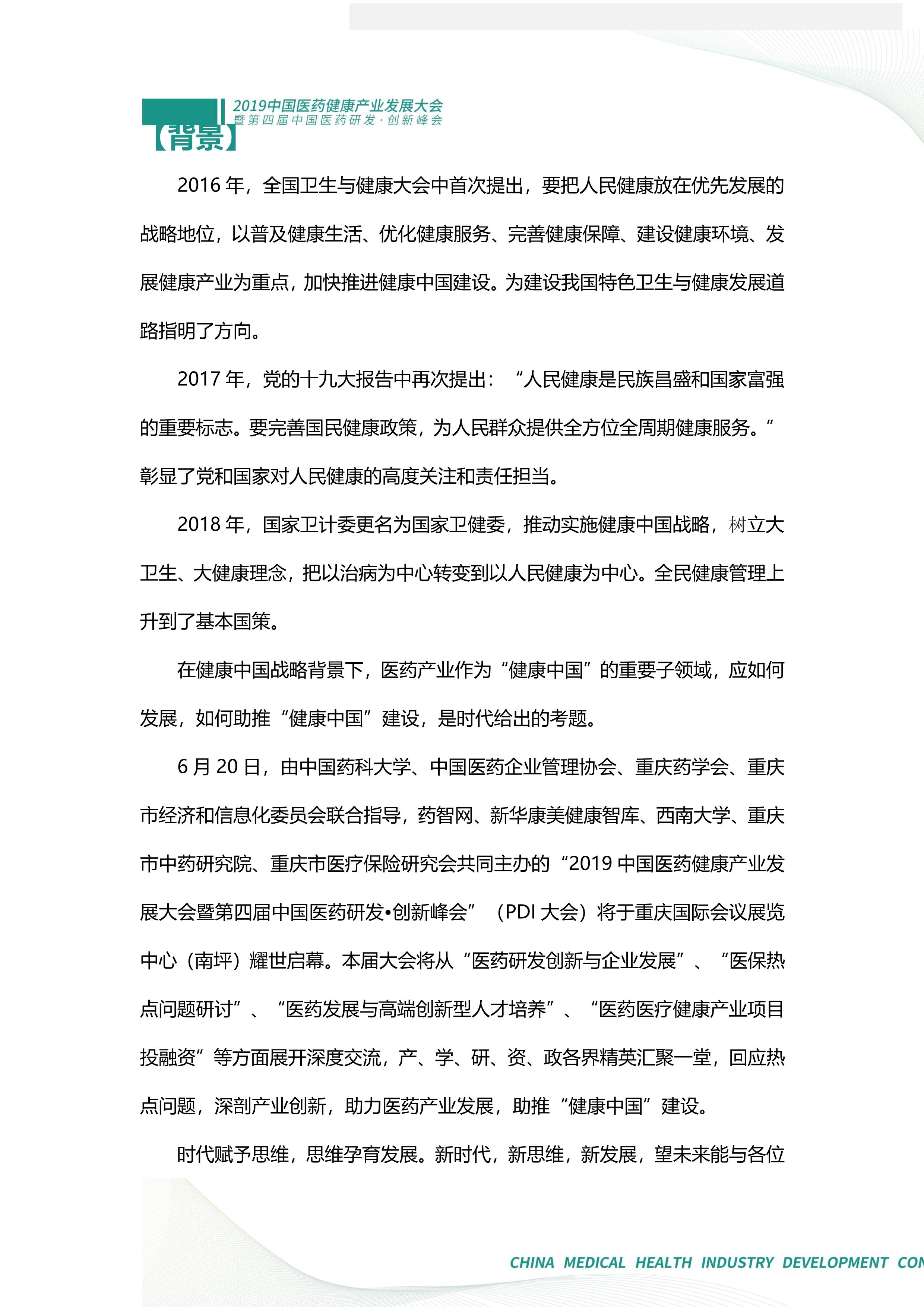 2019年第四届中国医药研发•创新峰会-邀请函0529(1)_2