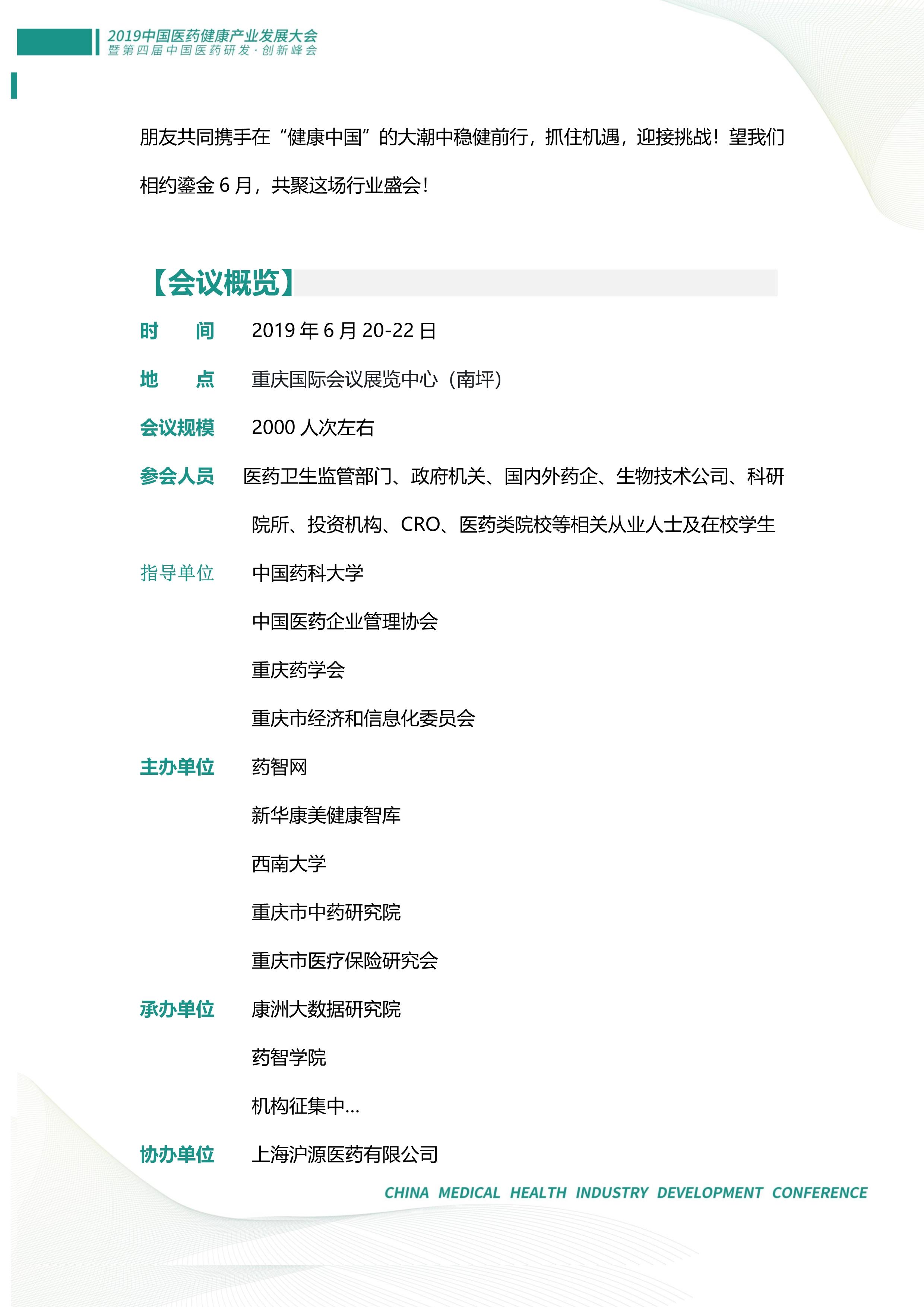 2019年第四届中国医药研发•创新峰会-邀请函0529(1)_3