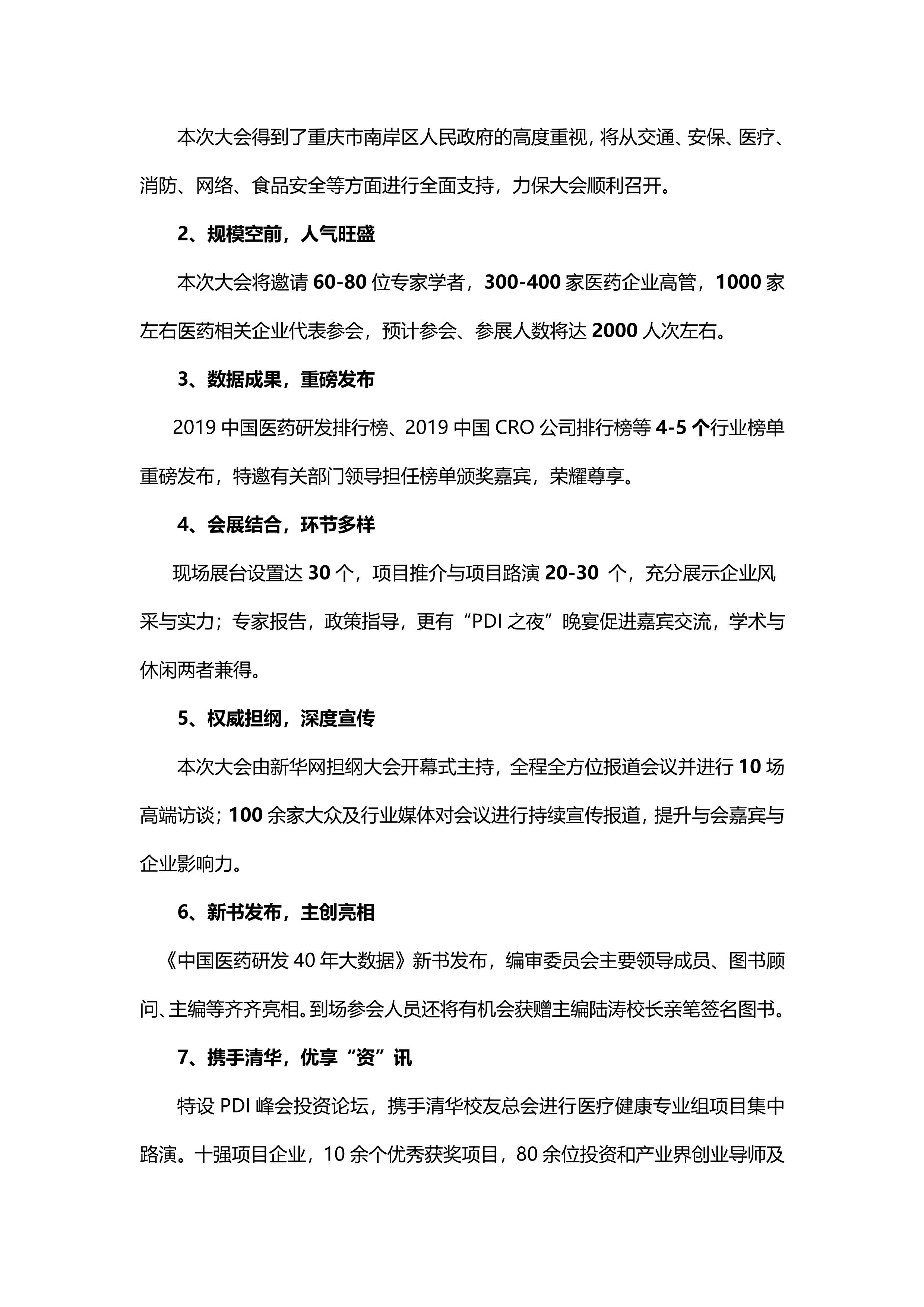 2019年第四届中国医药研发•创新峰会-邀请函0529(1)_5