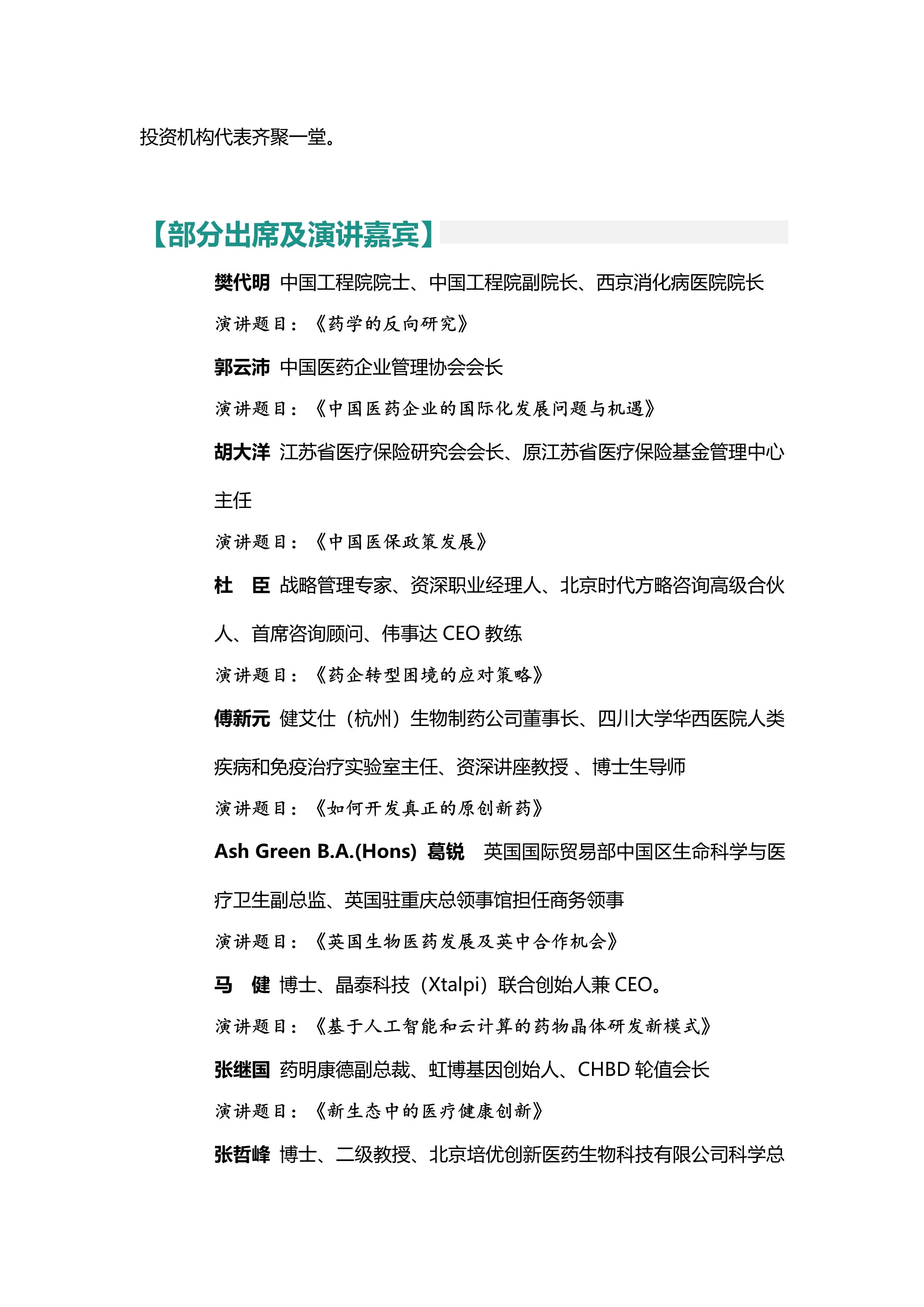 2019年第四届中国医药研发•创新峰会-邀请函0529(1)_6