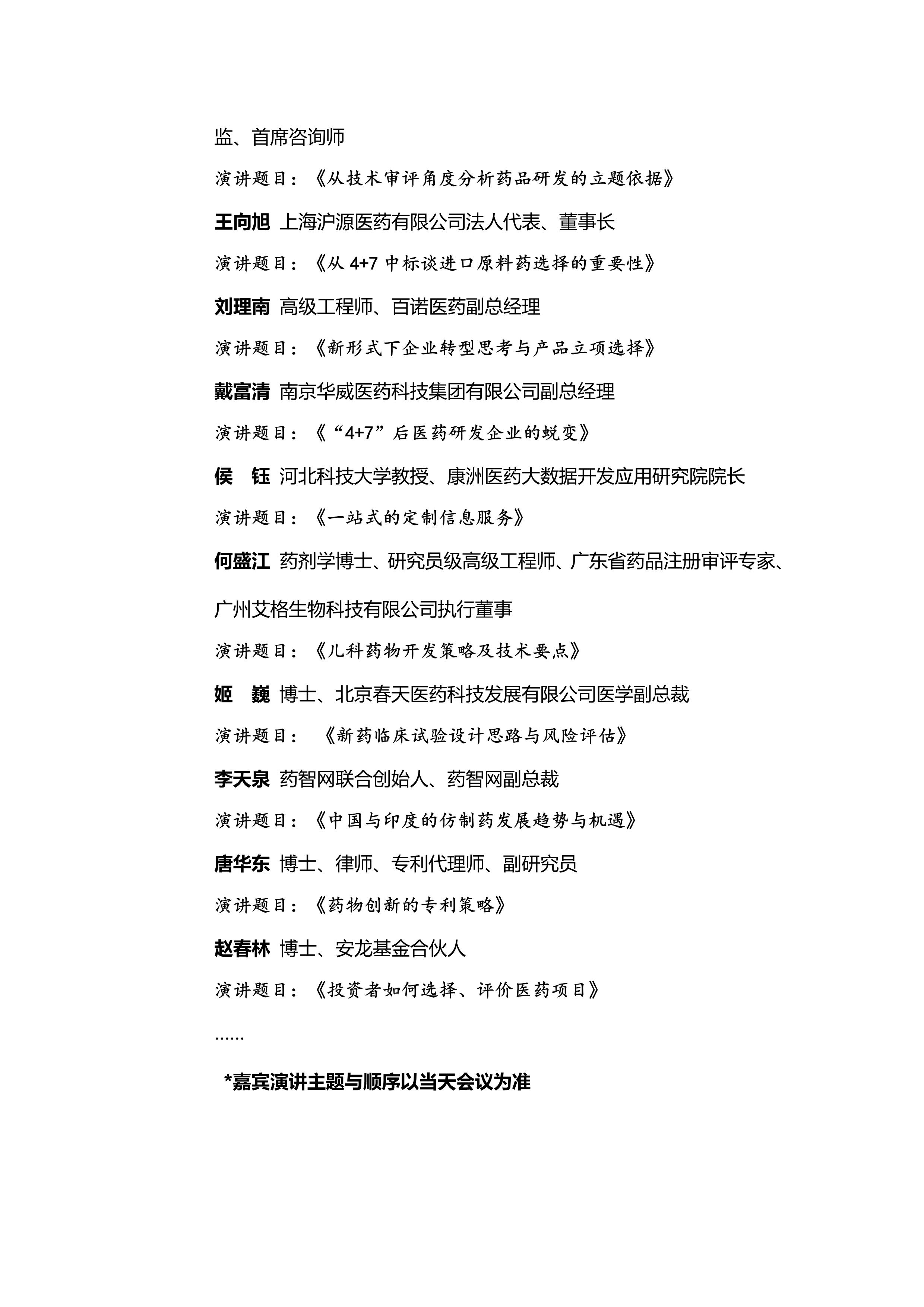 2019年第四届中国医药研发•创新峰会-邀请函0529(1)_7