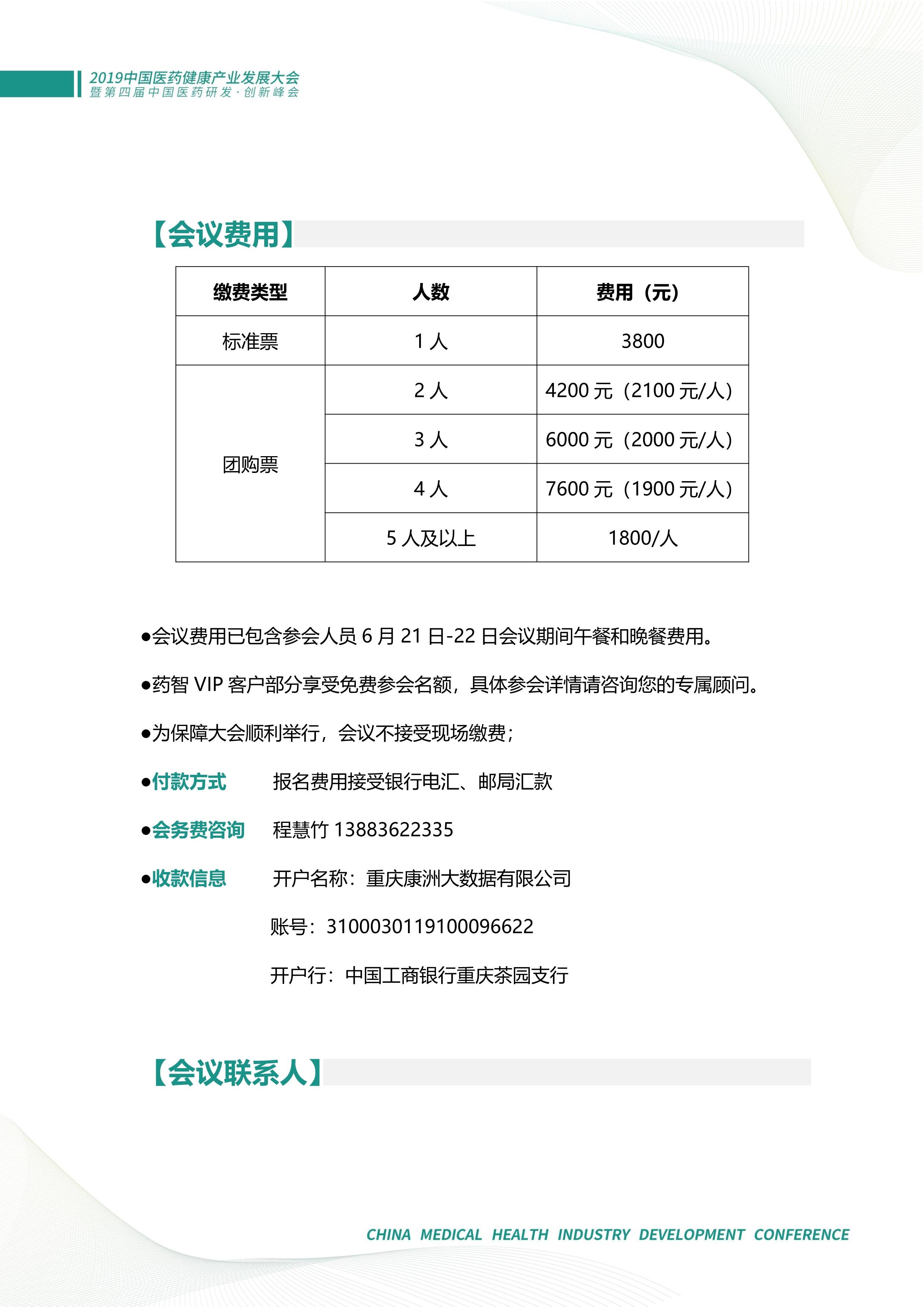 2019年第四届中国医药研发•创新峰会-邀请函0529(1)_8