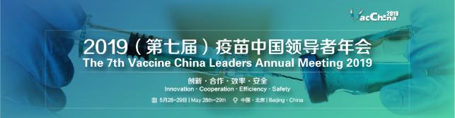 2019 (第七届) 疫苗中国领导者年会 -会后新闻稿(1)19