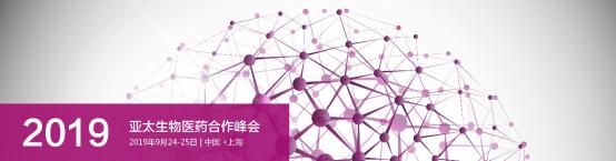 会后新闻稿-医药合作峰会201956