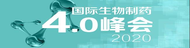 新闻稿-国际生物制药4.0峰会 10.9(3)82