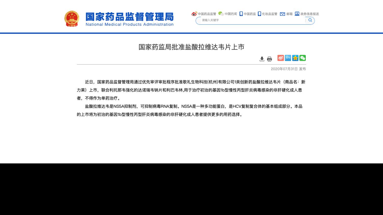 国家药监局批准盐酸拉维达韦片上市