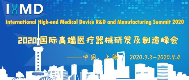 新闻稿--国际高端医疗器械研发及制造峰会 7.3020