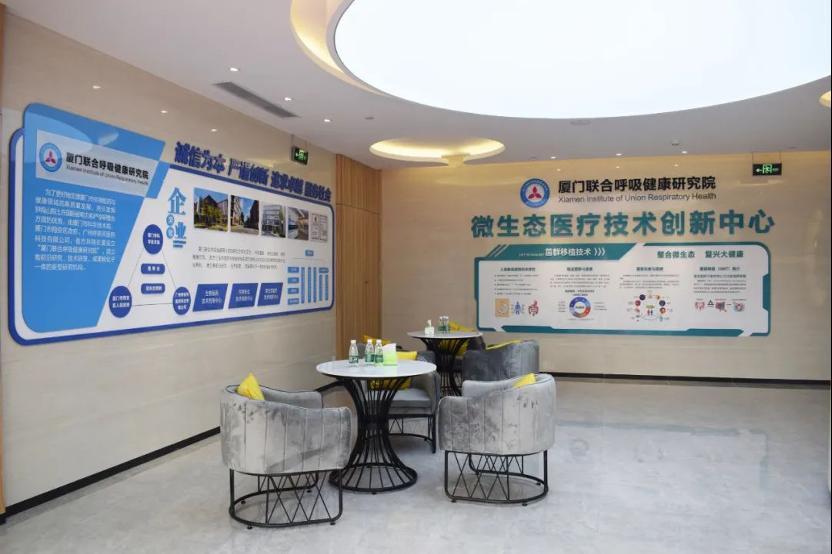 医疗技术中心