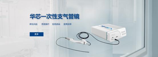 华芯医疗A轮融资新闻稿2021.9.16v31625